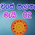Lagna Palapala 2020-05-02   ලග්න පලාපල   රාහු කාලය   Rahu Kalaya 2020