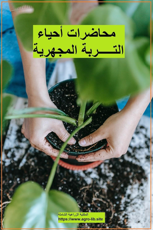 كتاب : محاضرات أحياء التربة المجهرية