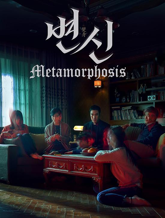 ترجمة فيلم الرعب والإثارة الكوري Metamorphosis
