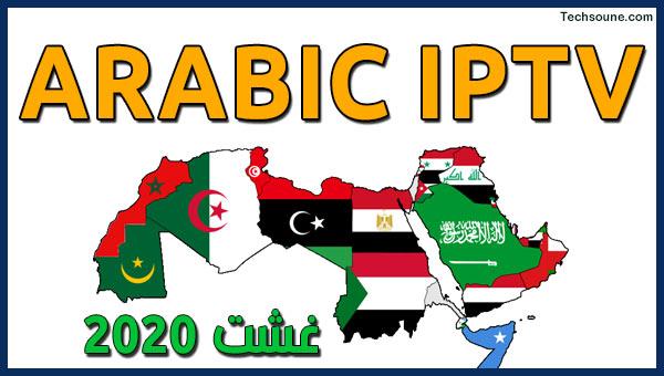 تحميل ملف قنوات IPTV مجاني متجدد لشهر غشت 2020