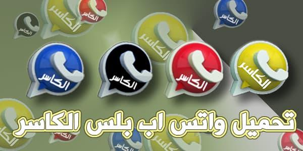 تحميل واتساب الكاسر اخر اصدار 2021 ( الأزرق - الأسود - الأحمر - الذهبي ) KBWahtsApp+4 KBWahtsApp+3 KBWahtsApp+2 KBWhatsApp