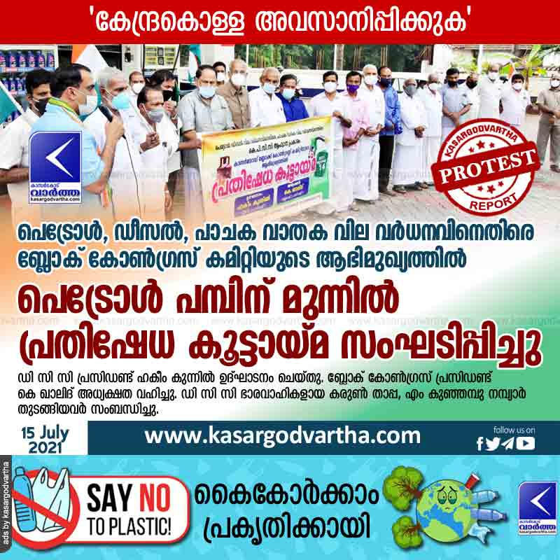 Kasaragod, Kerala, News, Protest organized in front of Petrol Bank against hike in petrol, diesel and cooking gas prices.