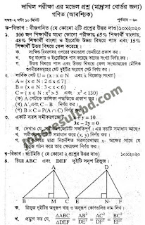 দাখিল গণিত সাজেশন ২০২০-Dhakil Math Suggetion 2020