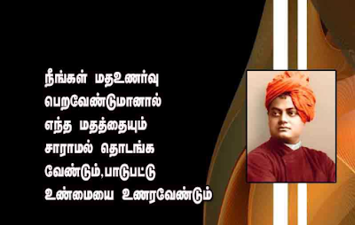 vivekananda quotes in tamil free download