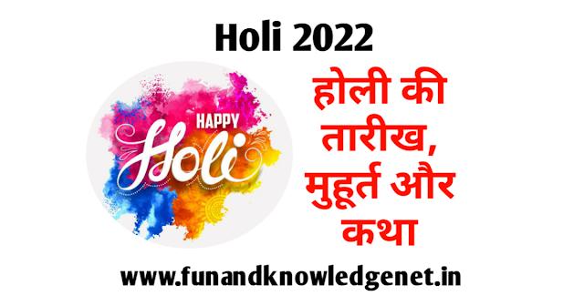 Holi Kab Hai 2022 mein   2022 में होली कब है