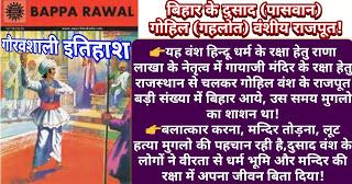बिहार के दुसाद (पासवान) गोहिल (गहलोत) वंशीय राजपूत-----!