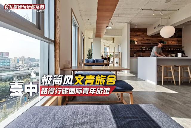 【台中住宿】超推荐的 / 路得行旅国际青年旅馆 Norden Ruder Hostel, Taichung