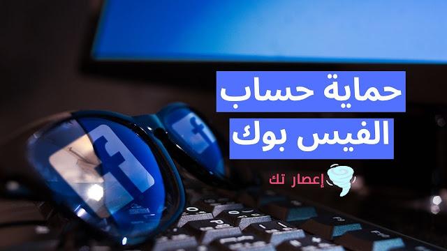 5 طرق لحماية حسابك على الفيس بوك من الاختراق