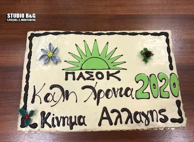 Με Βασίλη Κεγκέρογλου το ΠΑΣΟΚ - Κίνημα Αλλαγής Αργολίδας έκοψε την πρωτοχρονιάτικη πίτα του