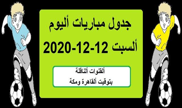 جدول مباريات اليوم ألسبت 12-12-2020 والقنوات الناقلة بتوقيت القاهرة ومكة