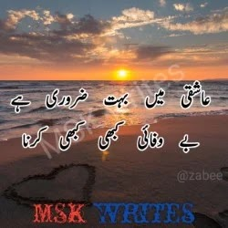 Sad Bewafa Poetry