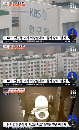 'Gag Concert' şovunun kadınlar tuvaletinde gizli kamera bulundu