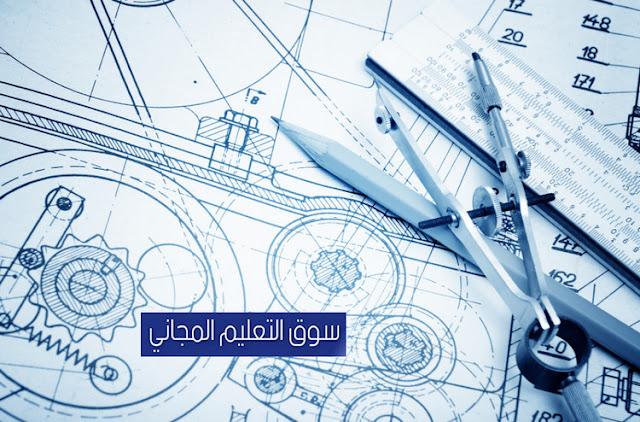 ماهي افضل جامعات العالم في الهندسة بجميع تخصصاتها