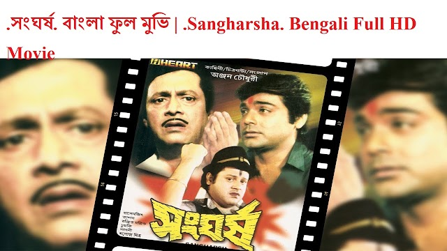 .সংঘর্ষ. বাংলা ফুল মুভি | .Sangharsha. Bengali Full HD Movie | Epsonprinter.club