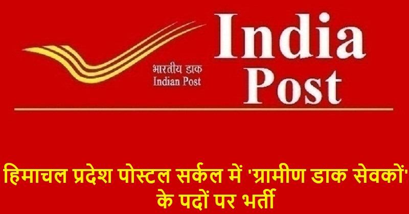 HP Postal Circle Recruitment 2019