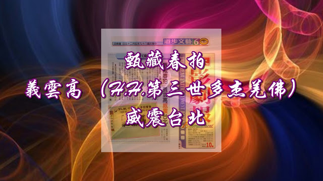 義雲高(H.H. 第三世多杰羌佛 )