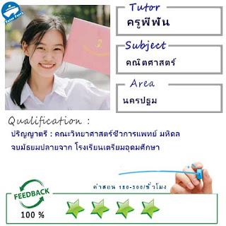เรียนคณิตศาสตร์ที่นครปฐม เรียนวิทย์ที่นครปฐม เรียนภาษาไทยที่นครปฐม เรียนสังคมที่นครปฐม เรียนคณิตที่พุทธมณฑลสาย4 เรียนวิทย์ที่พุทธมณฑลสาย4