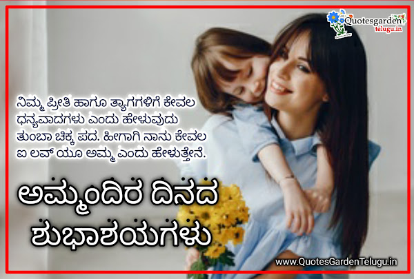 happy mothers day wishes greetings messages in kannada whatsapp status free download