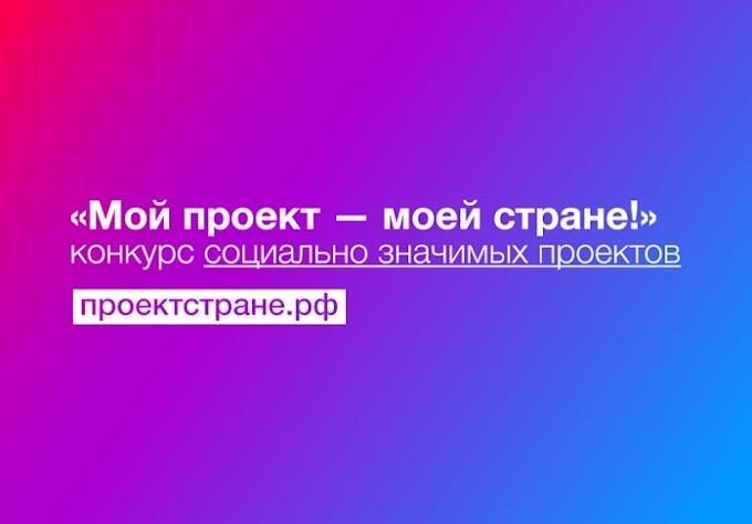 Продолжается прием заявок на ежегодный конкурс социально значимых проектов «Мой проект— моей стране!»