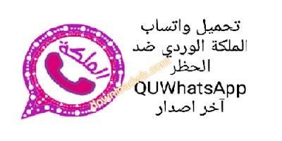 تنزيل واتس اب الملكة الوردي بلس 2020 ضد الحظر QU WhatsApp اخر اصدار