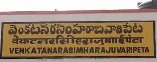 Venkatana
