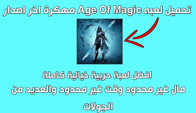 تحميل لعبة age of magic مهكرة