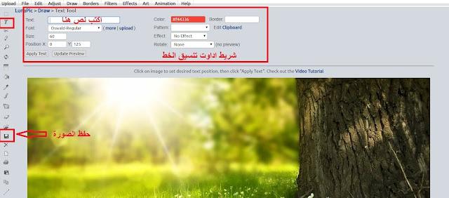 أفضل 10 مواقع للكتابة على الصور اون لاين بالعربي