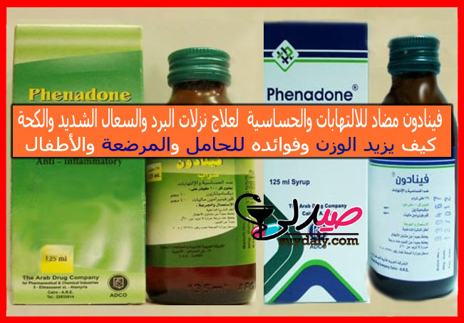 فينادون شراب Phenadone syrup مضاد للحساسية والالتهابات لعلاج نزلات البرد والسعال الشديد والكحة هل هو كورتيزون للتخن ويزيد الوزن الجرعة ودواعي الاستعمال والبدائل والسعر في 2020