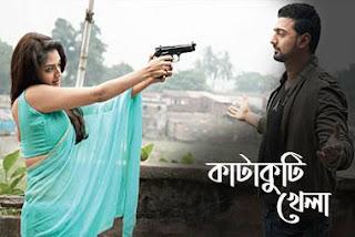 Katakuti Khela (কাটাকুটি খেলা) Lyrics in  Bengali-Zulfiqar