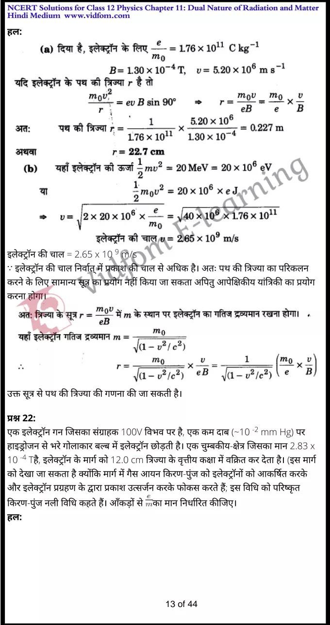 class 12 physics chapter 11 light hindi medium 13