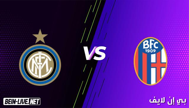 مشاهدة مباراة بولونيا وانتر ميلان بث مباشر اليوم بتاريخ 03-04-2021 في الدوري الايطالي