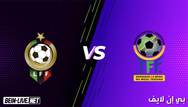 مشاهدة مباراة تنزانيا وليبيا بث مباشر اليوم بتاريخ 28-03-2021 في تصفيات كأس امم افريقيا