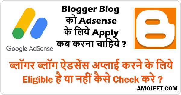 blogger-blog-ko-google-adsense-ke-liye-apply-kab-karna-chahiye