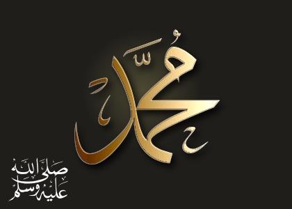 الروحانيات فى الإسلام الصلوات المحمدية والدعوات القلبية