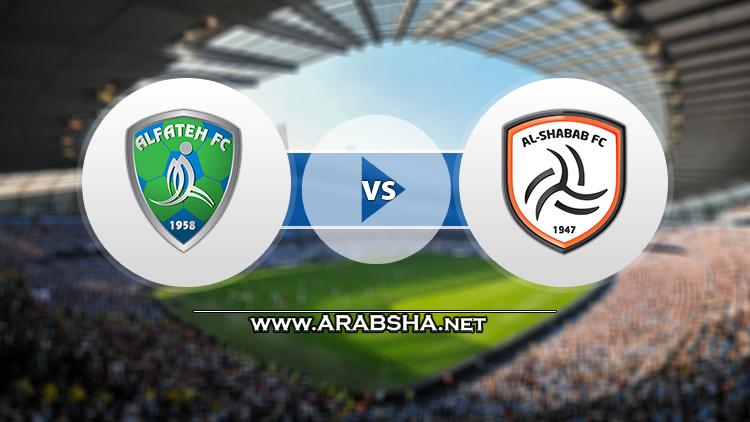 يلا شوت مشاهدة مباراة الشباب والفتح بث مباشر اليوم 1-2-2020 الدوري السعودي