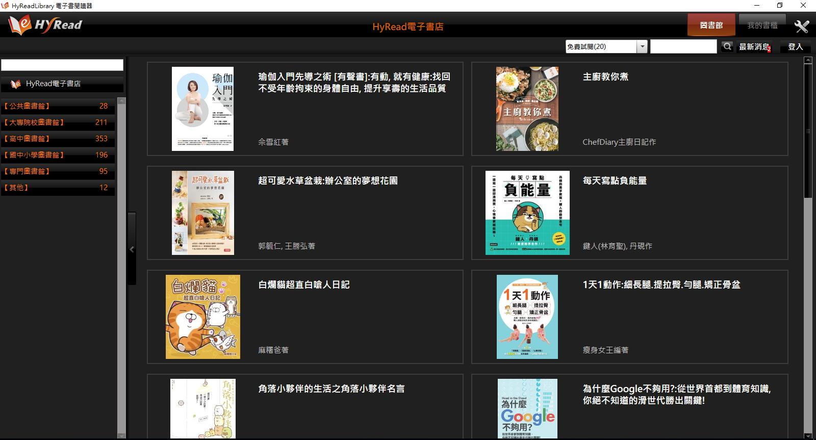 HyRead ebook 教你如何免費看6萬本電子書