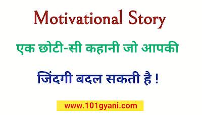 Motivational Story in hindi, hindi story, jindagi ki kahani, 101 gyani