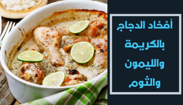 طريقة تحضير أفخاد الدجاج بالكريمة والليمون والثوم