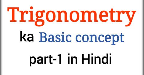 Trigonometry ka basic concept in hindi part-1 - Maths Tricks
