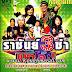[Album] Thai MP3 Vol 11 (50 Song)
