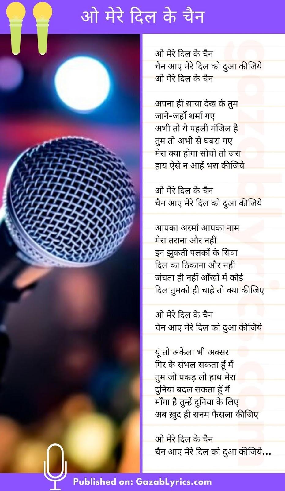 Oh Mere Dil Ke Chain song lyrics image