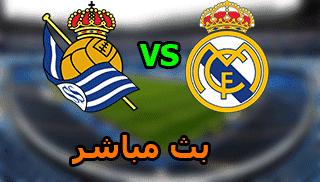 مشاهدة مباراة ريال مدريد وريال سوسيداد بث مباشر مباراة ريال مدريد اليوم 23-11-2019