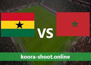 بث مباشر مباراة المغرب وغانا اليوم بتاريخ 08/06/2021 مباراة ودية
