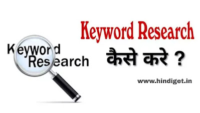Keyword Research Kaise Kare Keyword Research in Hindi