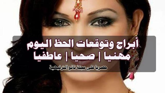 حظك اليوم السبت 25-7-2020 كارمن شماس ، الابراج اليوم كارمن شماس اليوم السبت 25/7/2020