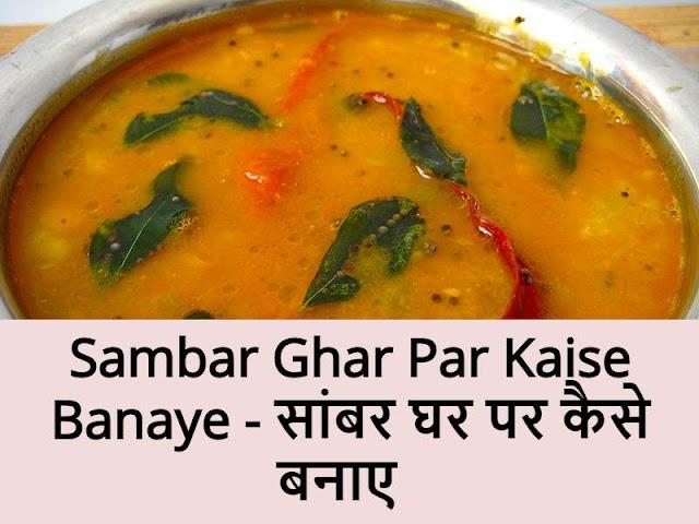 Sambar Ghar Par Kaise Banaye - सांबर घर पर कैसे बनाए