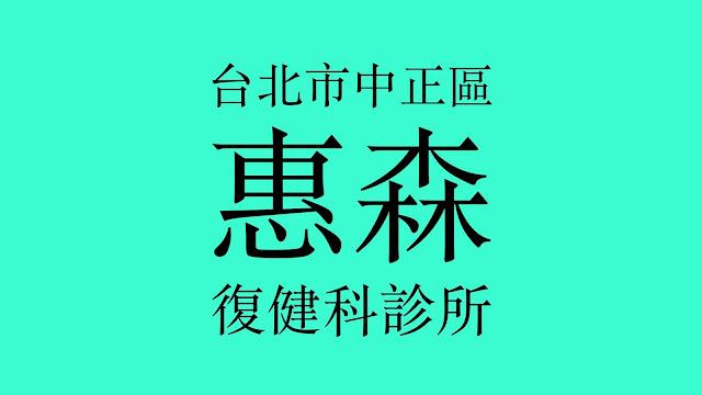 好痛痛 惠森復健科診所 台北市 中正區