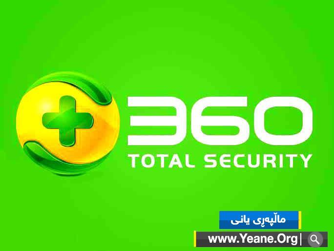 بههێزترین ئهنتی ڤایرۆس بۆ كۆمپیوتهر+چارەسەری شۆرکەت له فلاش میمۆری 360Total Security