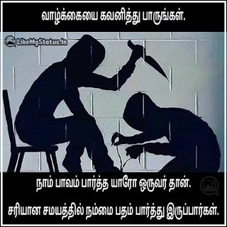 Fake friend tamil quote