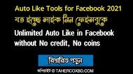 FB Auto Like,React Tools 2021   ফেইসবুকে অটো লাইক নিন যত ইচ্ছে ২০২১
